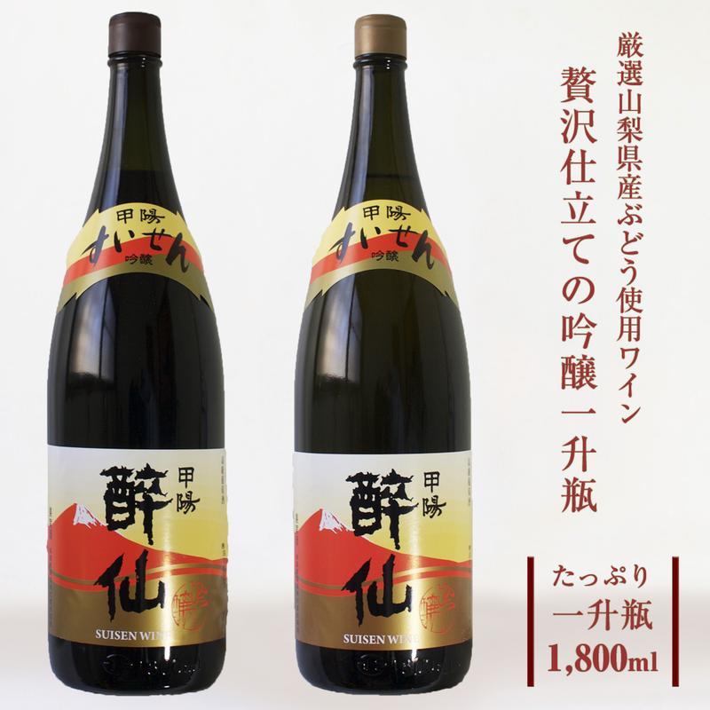 甲陽酔仙 (1800ml / 赤・白)