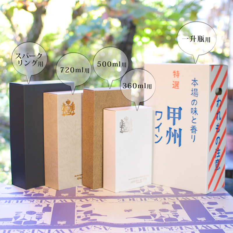 ギフト箱【2本用】+包装サービス