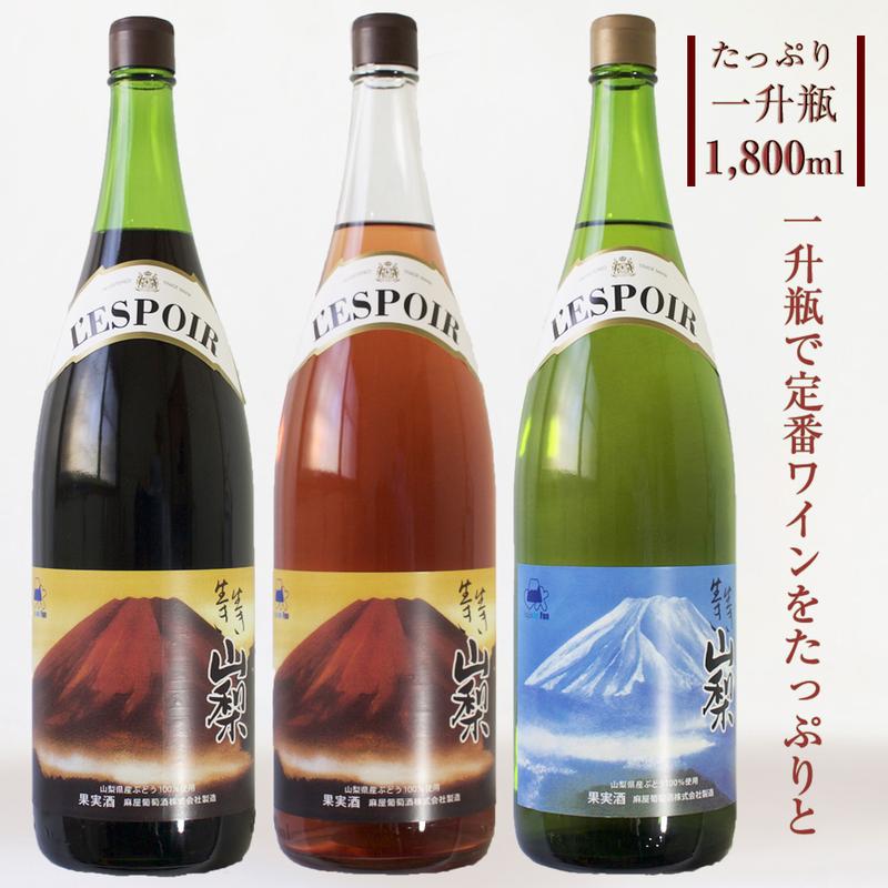 生き生き山梨 (1800ml/各種)