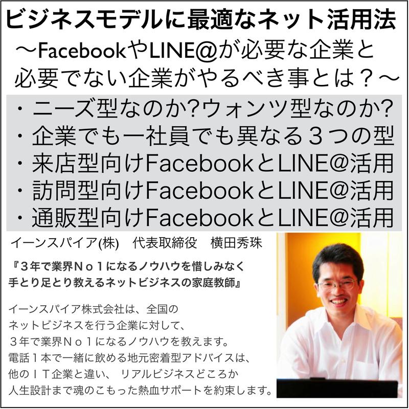 ビジネスモデルに最適なネット活用法~FacebookやLINE@が必要な企業と必要でない企業がやるべき事とは?~