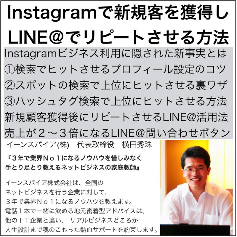 Instagramで新規客を獲得しLINE@でリピートさせる方法