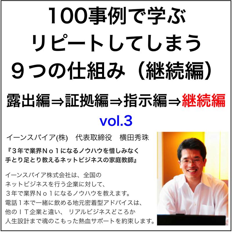 100事例で学ぶリピートしてしまう9つの仕組み(継続編)vol.3