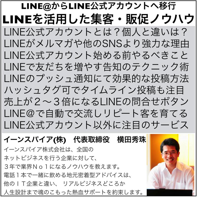 LINE公式アカウントを活用した集客・販促ノウハウ映像3時間