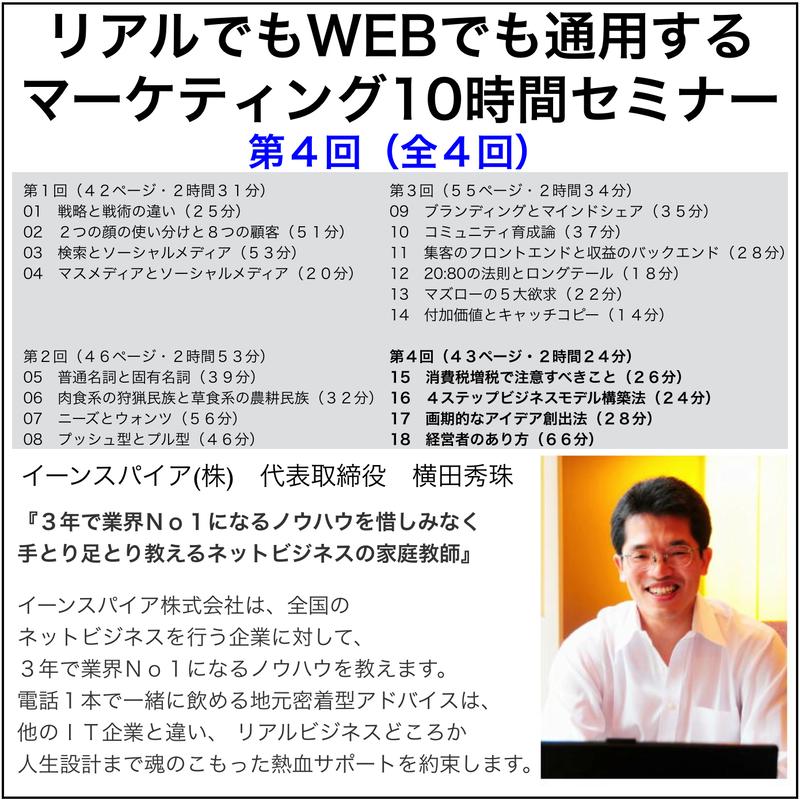 リアルでもWEBでも通用するマーケティング10時間セミナー 第4回/全4回