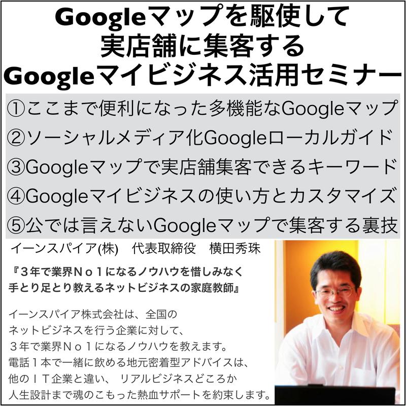 【MEO対策】Googleマップを駆使して実店舗に集客するGoogleマイビジネス活用セミナー