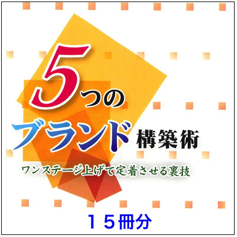 【15冊セット  】5つのブランド構築術〜ワンステージ上げて定着させる裏技
