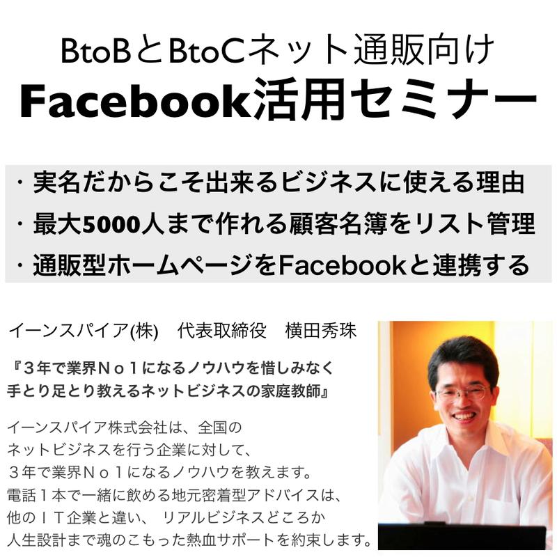 BtoBやネット通販BtoC向けFacebook活用法セミナー2時間