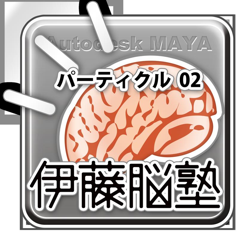 MAYA-パーティクル02