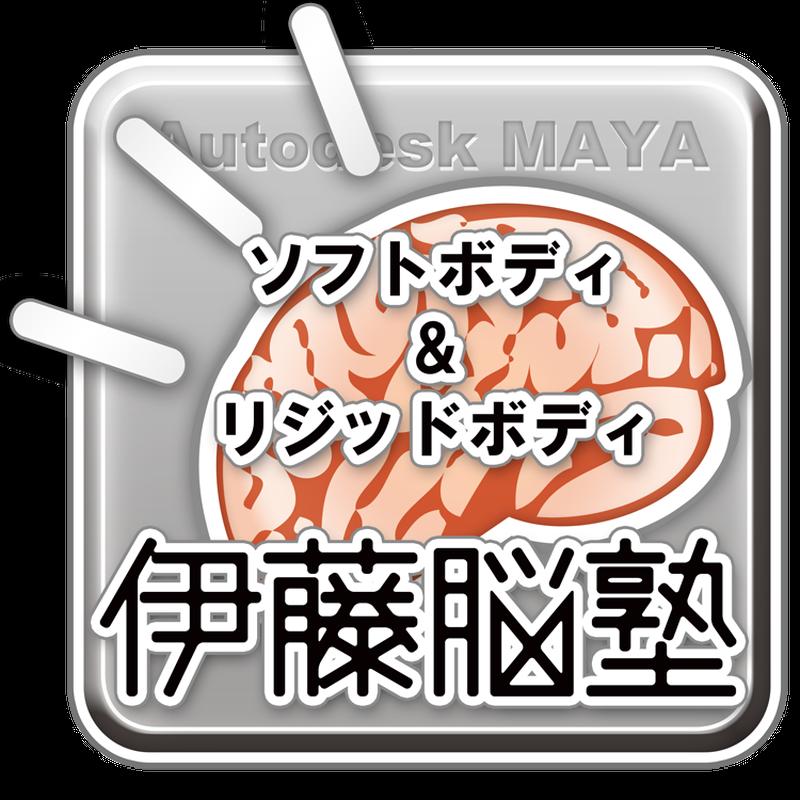 MAYA-ソフトボディ&リジッドボディ