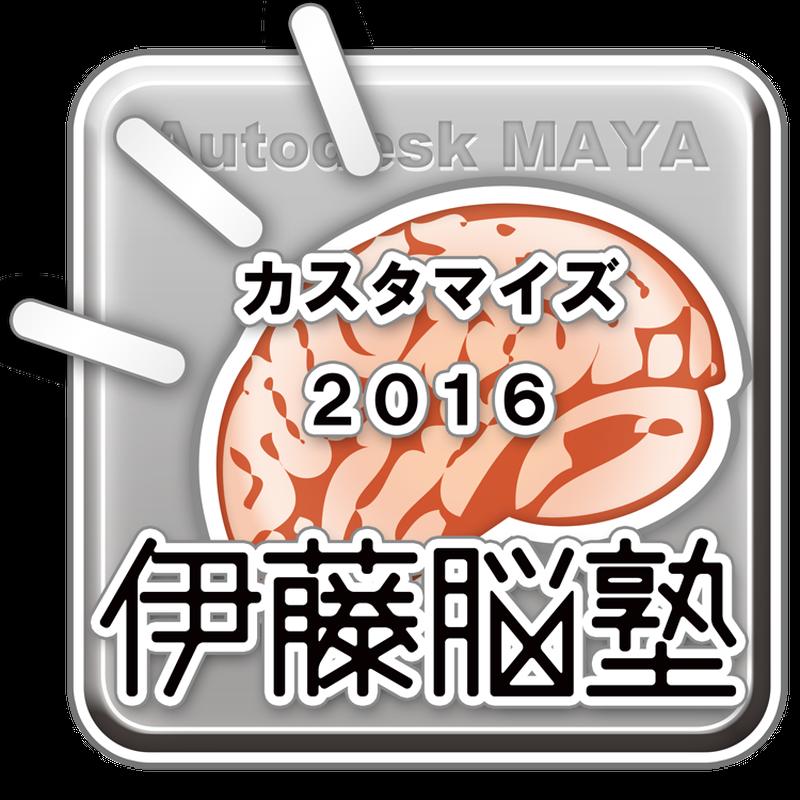 MAYA-カスタマイズ2016