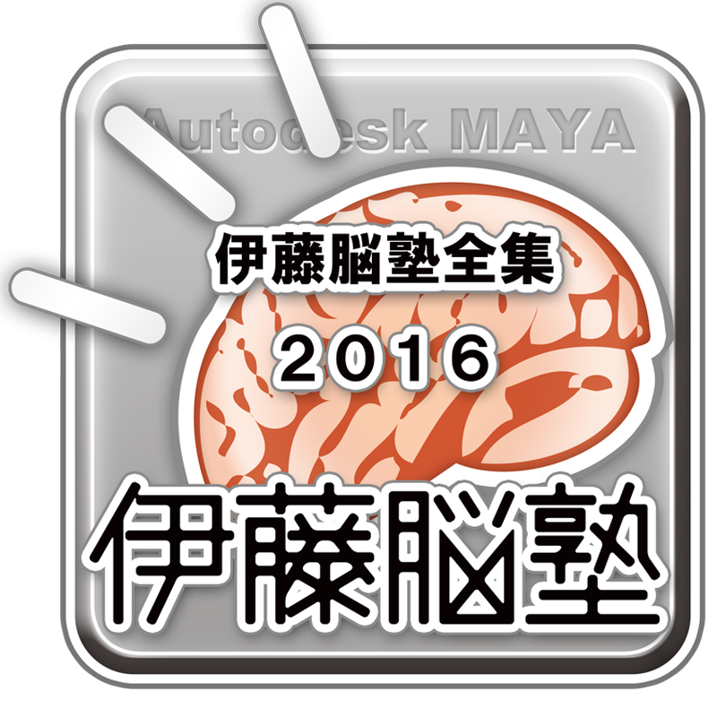 MAYA-伊藤脳塾Basic全集_1点