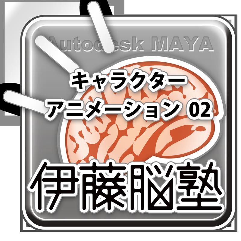 MAYA-キャラクターアニメーション02