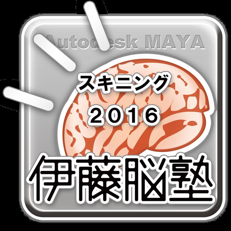 MAYA-スキニング2016