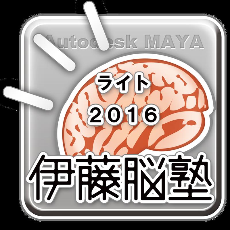 MAYA-ライト2016