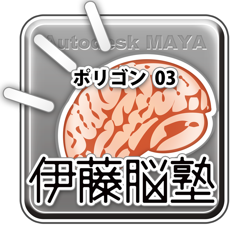 MAYA-ポリゴン03