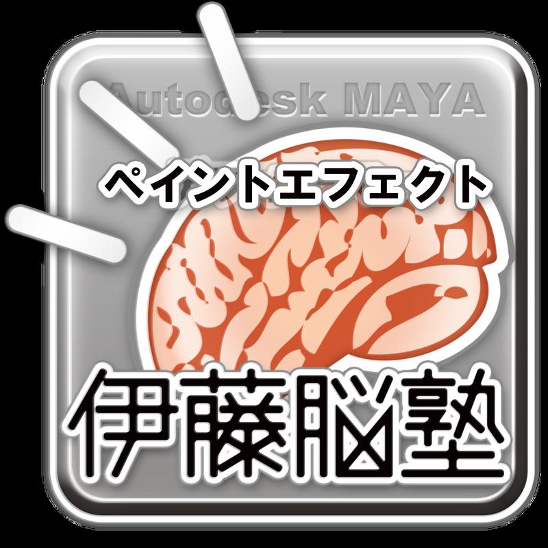 MAYA-ペイントエフェクト