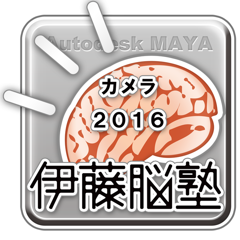 MAYA-カメラ2016