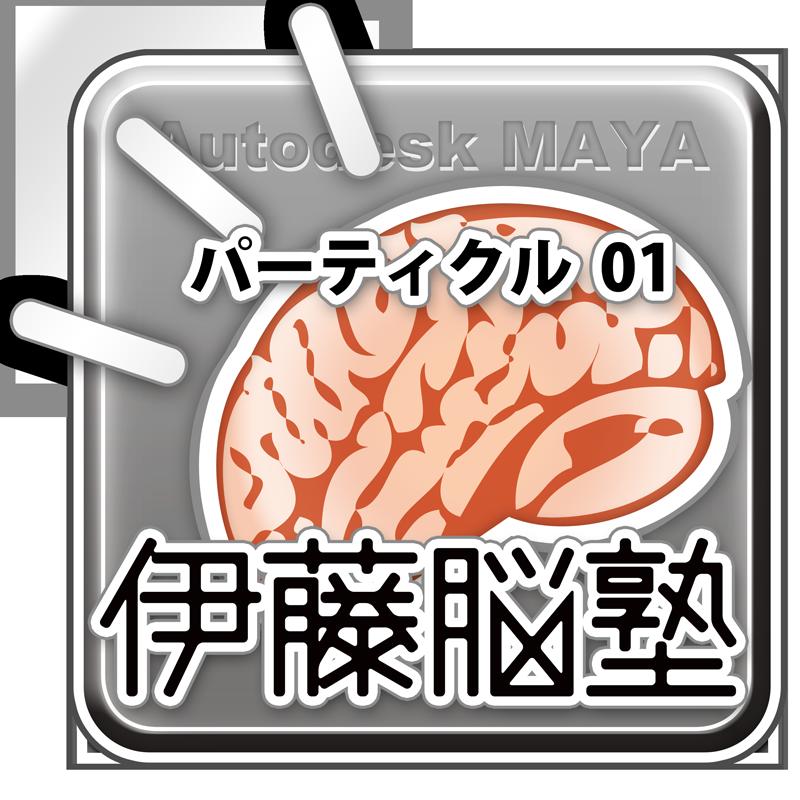 MAYA-パーティクル01