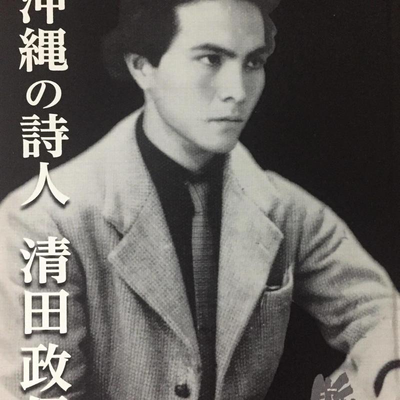 雑誌『脈』第81号(2014年8月「特集=沖縄の詩人 清田政信」)