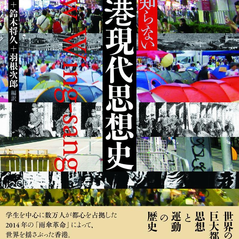 羅永生『誰も知らない 香港現代思想史』