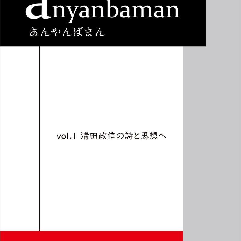 清田政信研究会編『あんやんばまん』vol.1