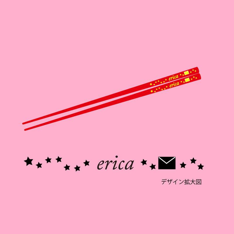 ericaデザイン【箸】