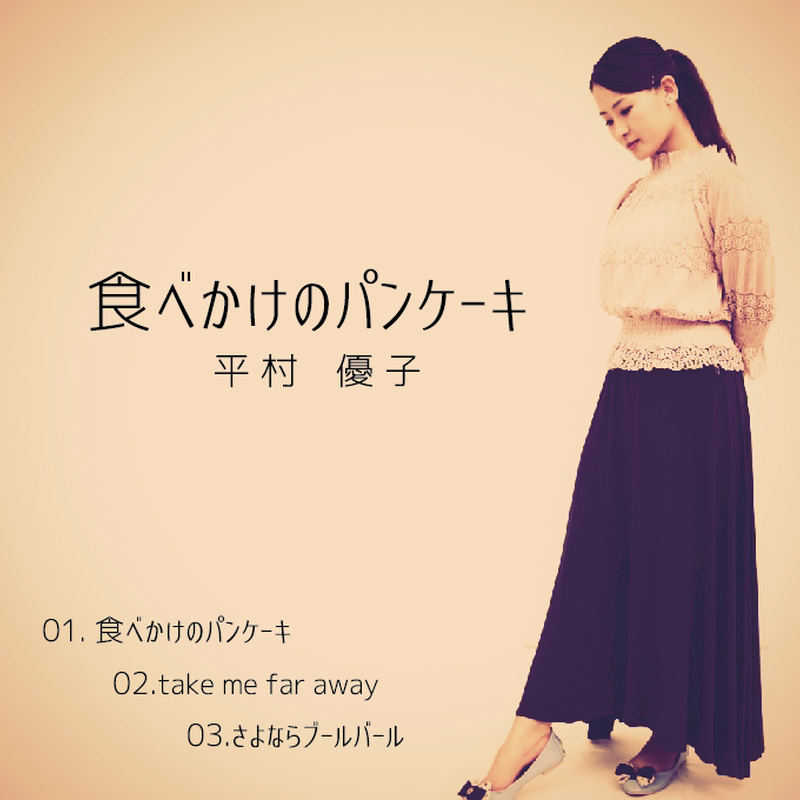 平村優子「食べかけのパンケーキ」