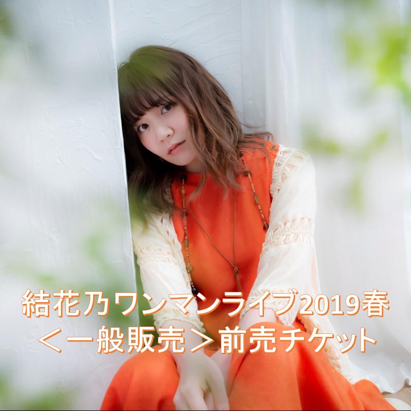 <一般販売>結花乃ワンマンライブ2019春