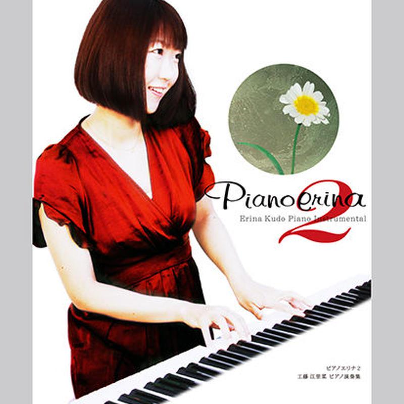 Piano erina 2(ピアノインスト Album)