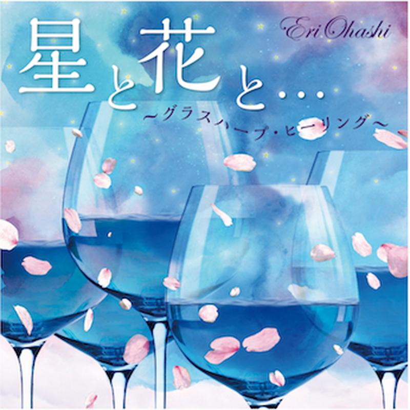 星と花と…グラスハープ・ヒーリング(CD)