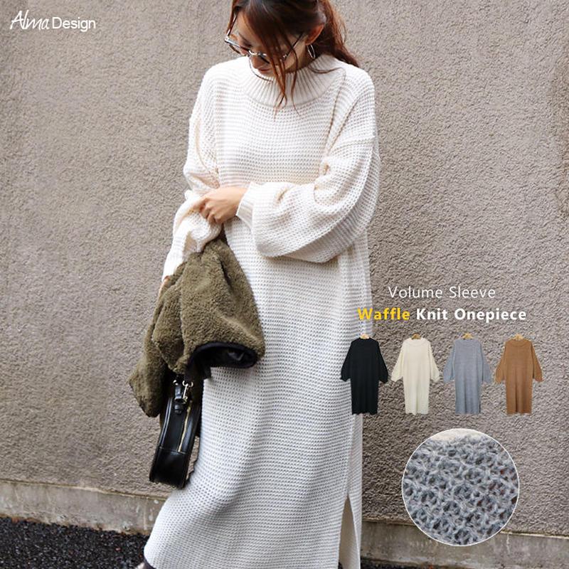 《即納》【EruMon】ワッフルボリュームスリーブニットワンピース ニットドレス ボリューム袖 ロングワンピース