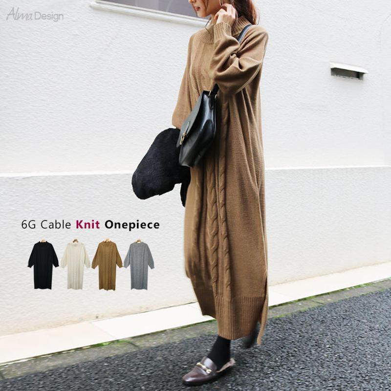 《即納》【EruMon】ケーブルニットスリットワンピース ロングワンピ ニットドレス ボリューム袖