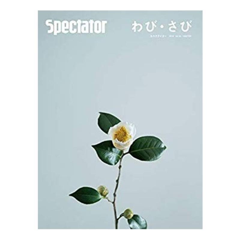 SPECTATOR|特集「わび・さび」|Vol.43