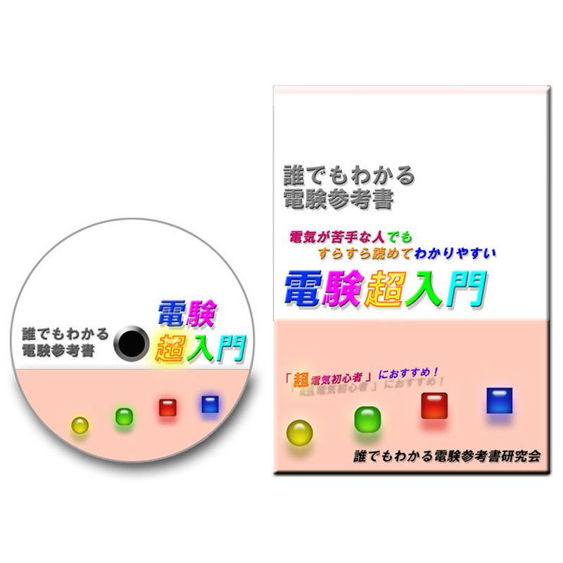 「誰でもわかる電験超入門」 CD-ROM版 〜本当の電気初心者の方に読んでもらいたい『やさしい電験の読み物』、 難しい参考書で挫折する前に〜