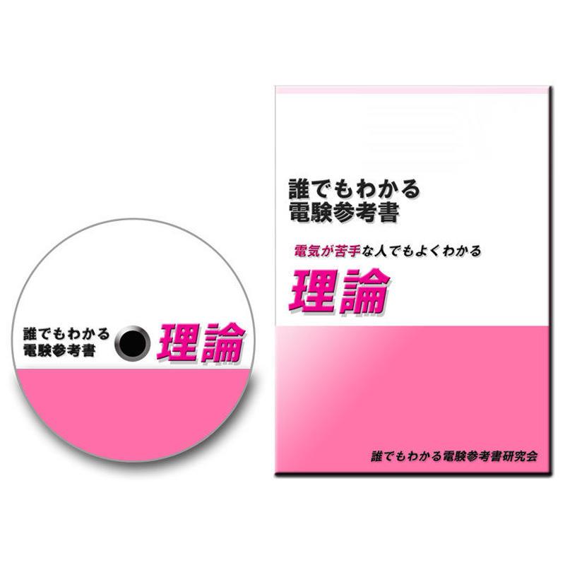 誰でもわかる電験参考書 「理論」 CD-ROM版 〜「電気は苦手・・・」という方にお薦めの参考書です 〜