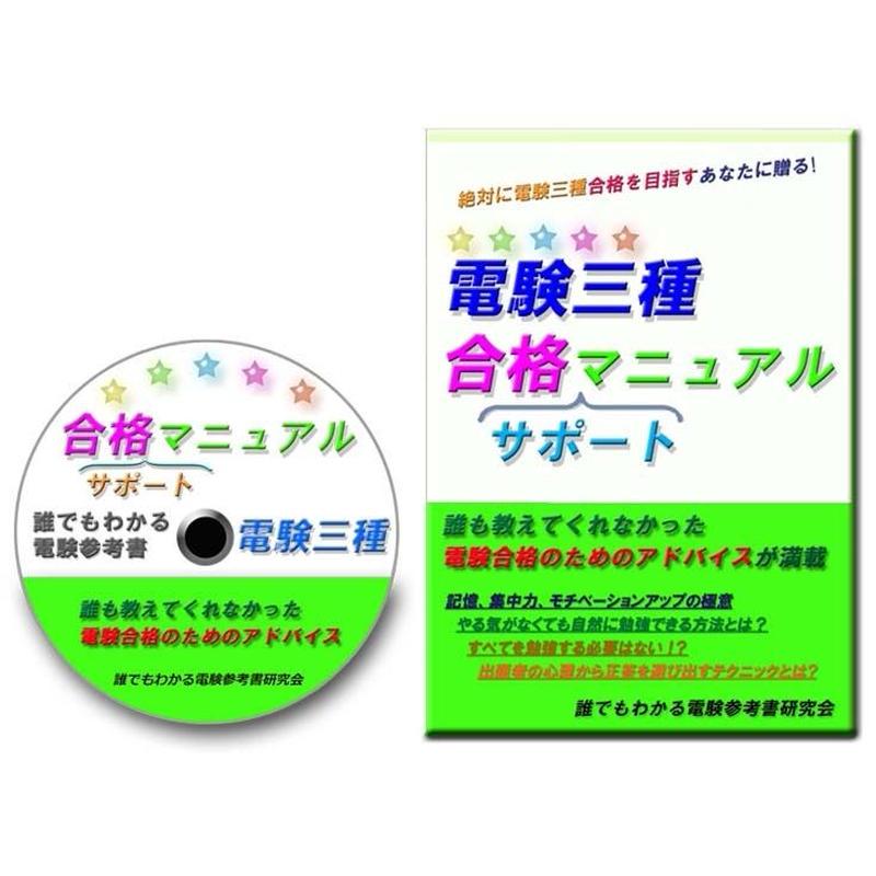 電験三種 合格(サポート)マニュアル 改訂版 CD-ROM版 〜絶対に電験三種合格を目指すあなたに贈る、合格のためのアドバイス〜