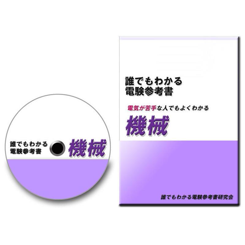 誰でもわかる電験参考書 「機械」CD-ROM版 〜電気初心者にお薦めの参考書です〜