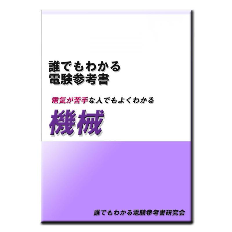 誰でもわかる電験参考書「機械」   〜電気初心者にお薦めの参考書〜