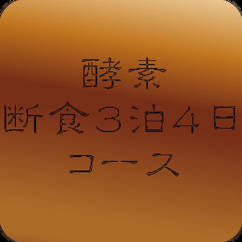 酵素断食3泊4日コース