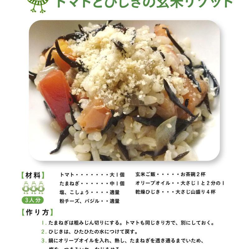 春夏: 手頃な材料で、かんたんなベジタリアン料理 海のケロのレシピ
