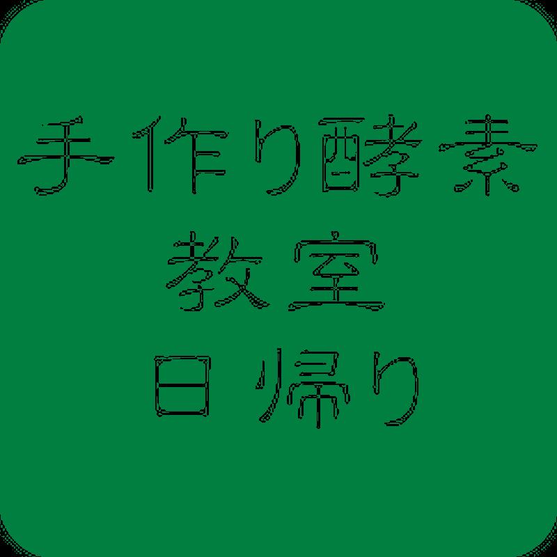 手つくり酵素教室 日帰り (3月~12月迄)