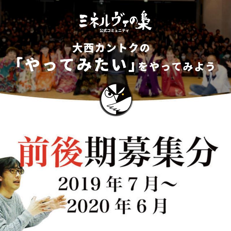 【コミュニティ参加】前後期募集分(2019年7月〜2020年6月分合計)