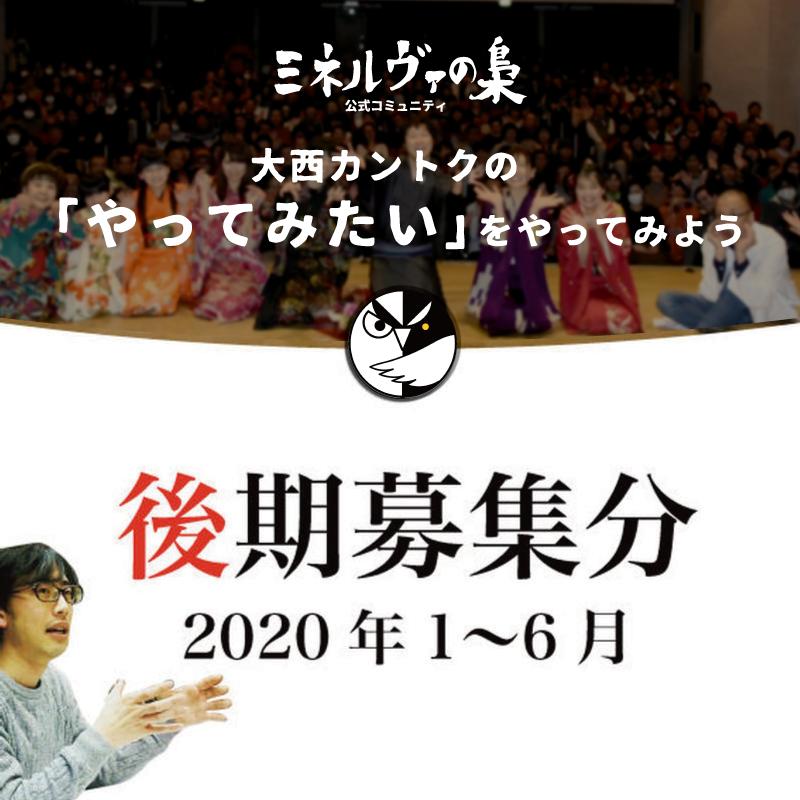 【コミュニティ参加】後期募集分(2020年1月〜6月分合計)