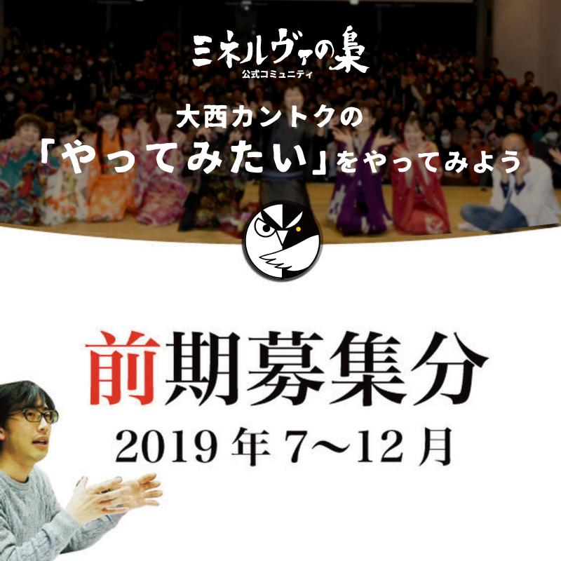 【コミュニティ参加】前期募集分(2019年7月〜12月分合計)