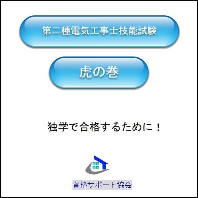 第二種電気工事士技能試験 虎の巻 【平成30年度版】