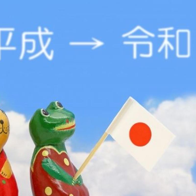 【超お得!】令和突入5月病に負けるな!セット