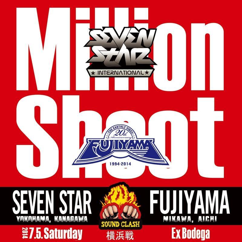 『MILLION SHOOT 横浜戦』 SEVEN STAR vs FUJIYAMA