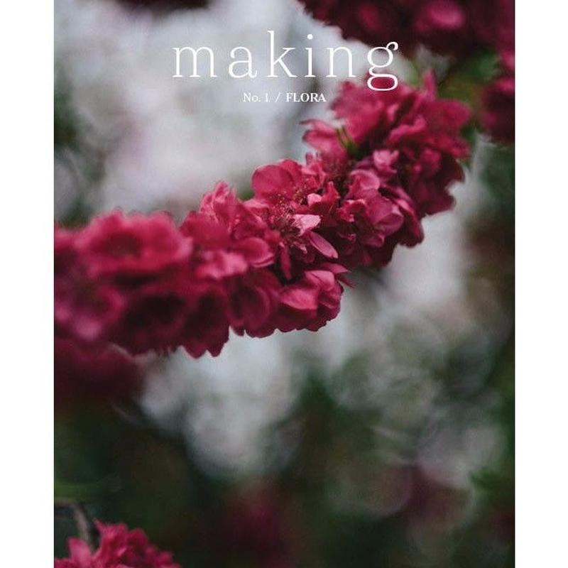 Making No. 1 /FLORA 再入荷です