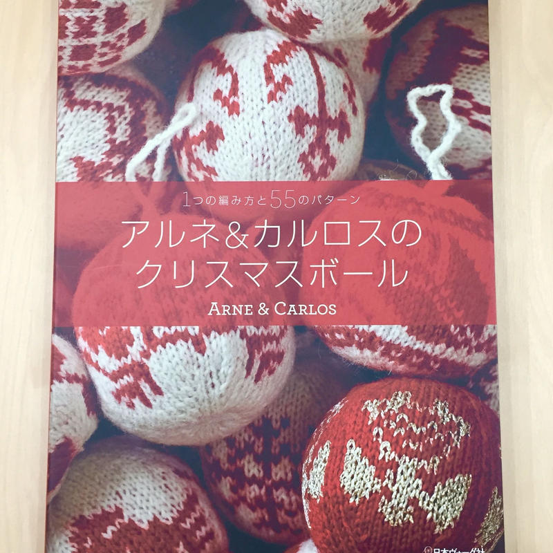 アルネ&カルロスのクリスマスボール 日本語版