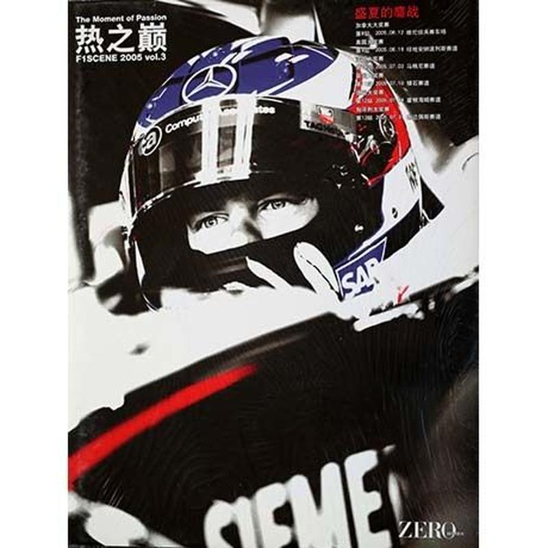 F1SCENE 2005 vol.3 Chinese Edition